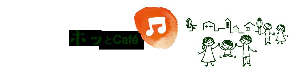 ホッとCafé