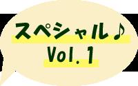 スペシャル♪ Vol.1