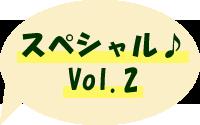 スペシャル♪ Vol.2